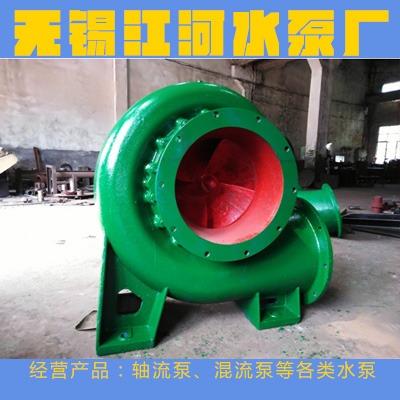 无锡江河水泵厂厂家直销 立式混流泵 锡泵 蜗壳式水泵 灌溉泵
