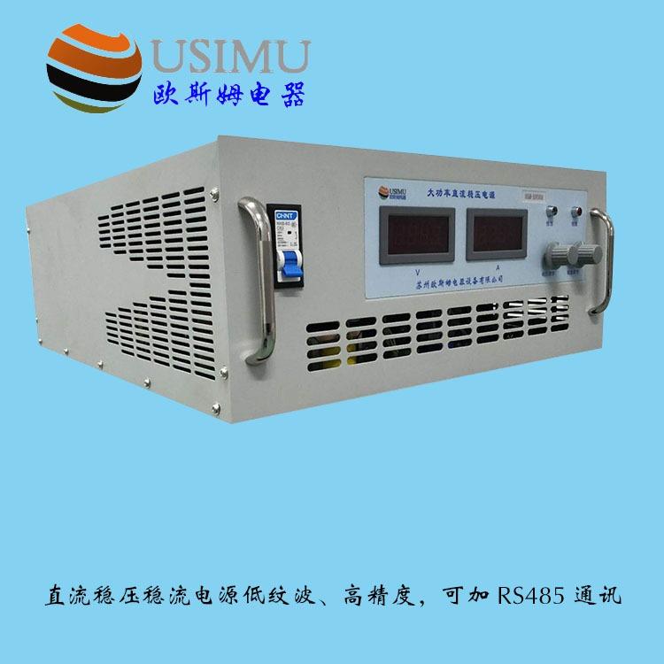 欧斯姆OSM-50V60A可调直流电源,稳压稳流,低纹波高精度,RS485通讯接口含modbus协议