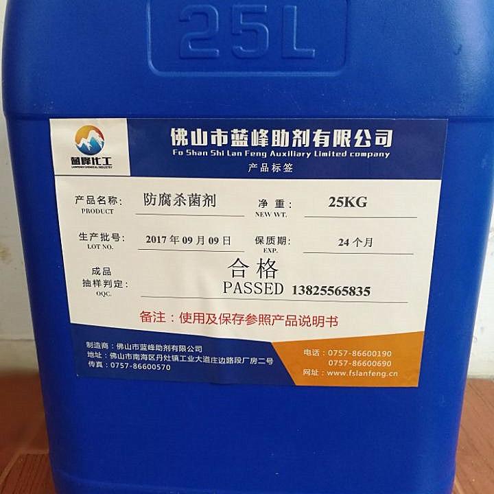 乳胶漆防腐剂 水性涂料防腐剂