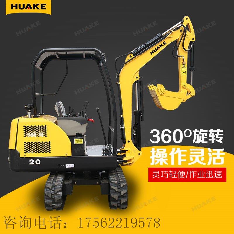 HK-20微型家用多功能挖掘机农用小型挖土机小型工程用挖掘机