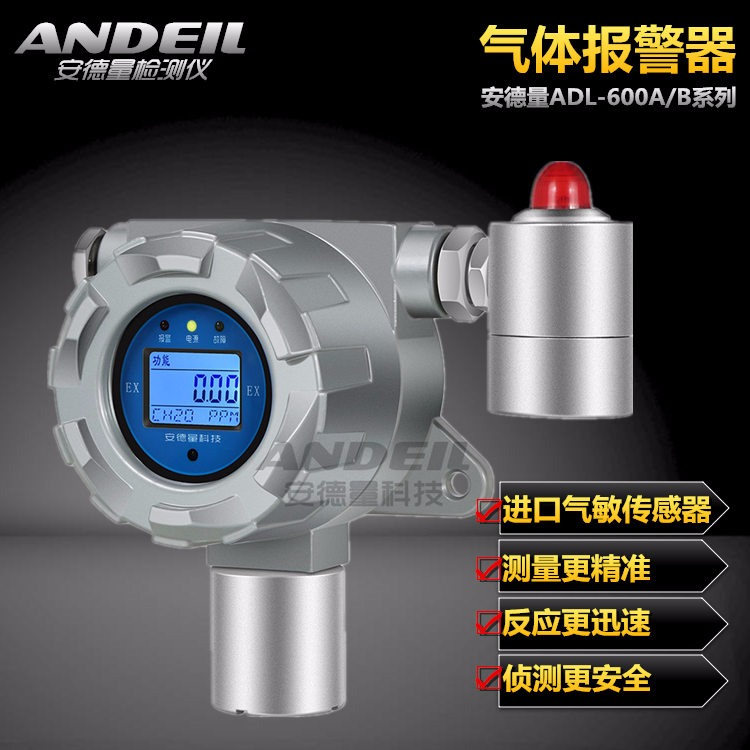 醋酸纤维素厂车间乙酸乙酯浓度超标报警器