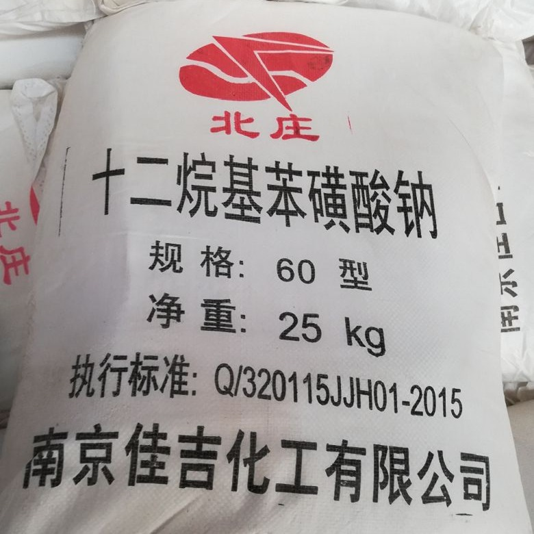 北庄十二烷基苯磺酸钠60型25kg袋大量库存随时可发货