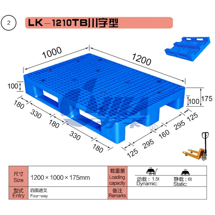 力卡塑料托盘厂家直销  川字形塑料托盘定制   塑料托盘报价