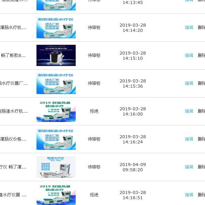美容仪器厂家 爆料中国材料网内幕