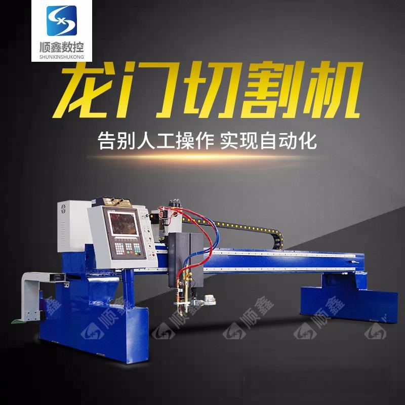 厂家直销 数控切割机  等离子切割机 火焰切割机 圆管切割机