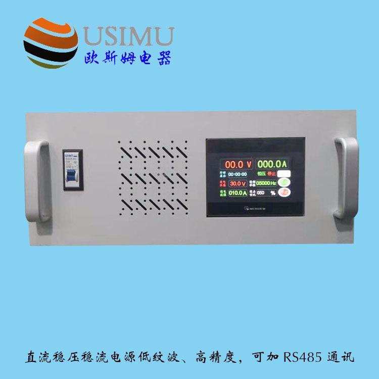 欧斯姆30V10A触摸屏脉冲直流电源