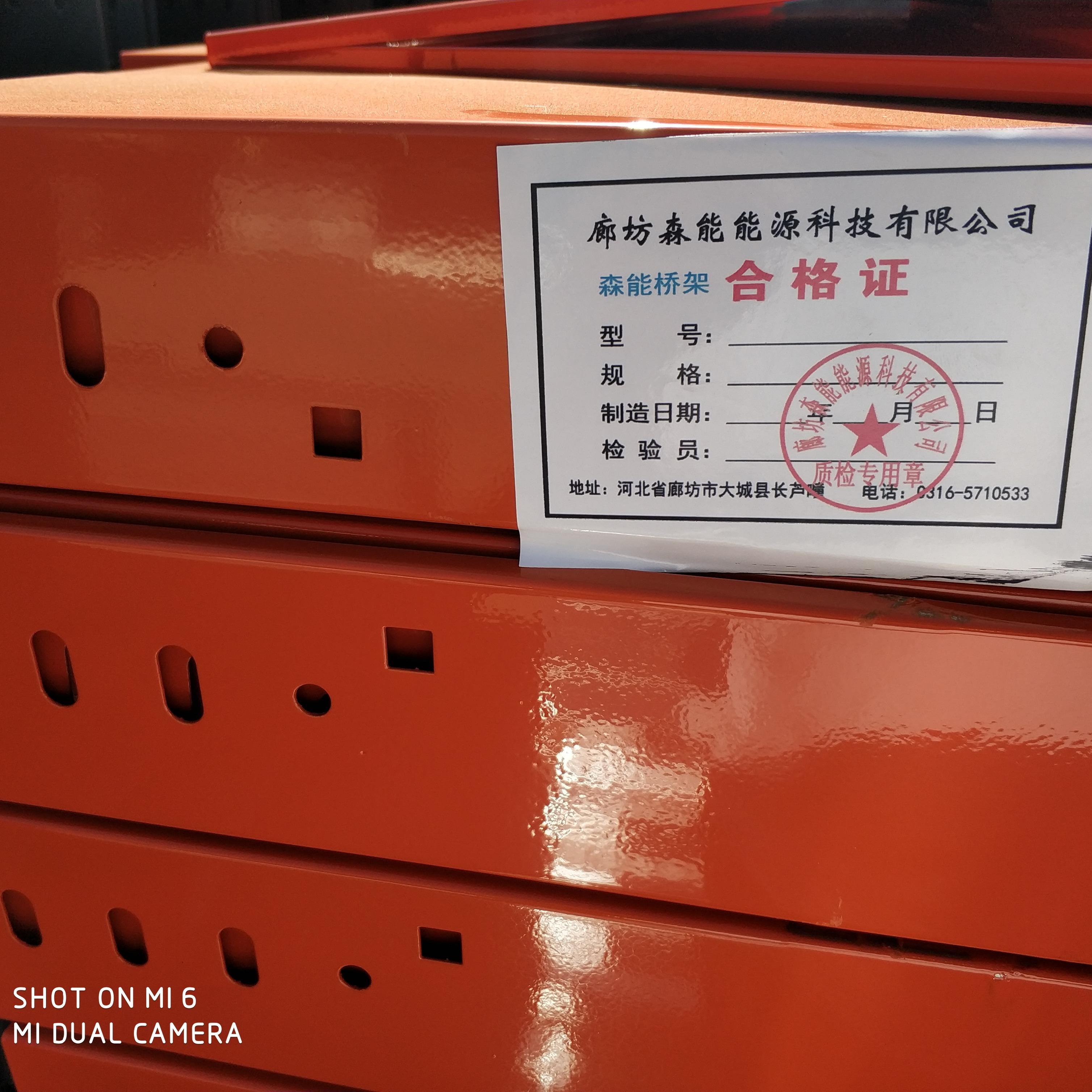 北京电缆桥架首选森能,防火桥架,防火电缆桥架,防火槽式桥架,质量保证,桥架首选品牌!