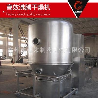 常州春来高效沸腾干燥机价格 医药中间体沸腾干燥机 冲剂颗粒沸腾干燥机设备