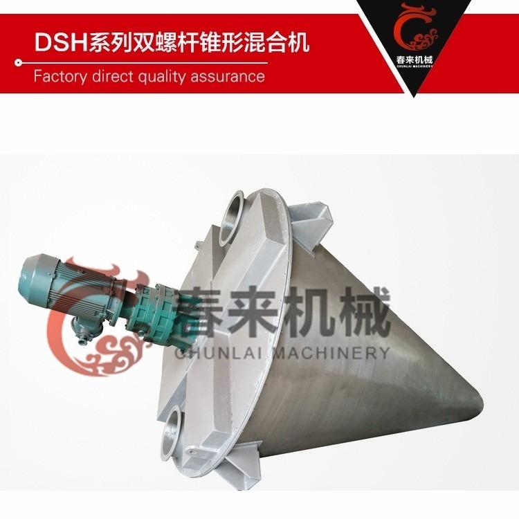 双螺杆混合机生产厂家 金属颗粒双螺杆混合机 立式双螺杆设备