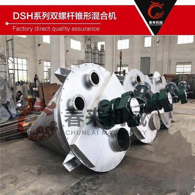 DSH双螺旋锥形混合机化工物料圆筒混料机DSH双螺锥形混合机