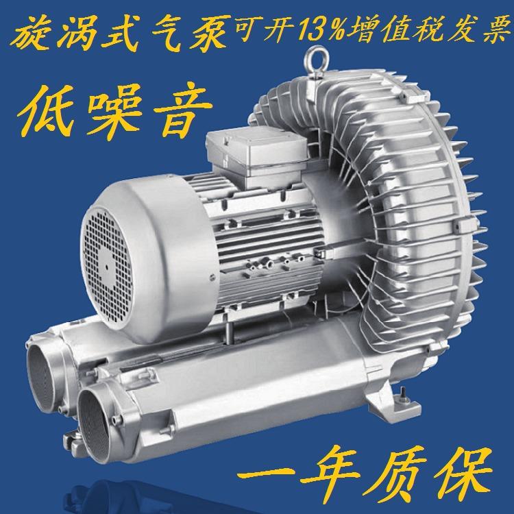 碳氢清洗设备用漩涡式吸气泵 环形高压鼓风机 涡旋式鼓风机价格供应2HB310-AA11-0.7KW真空泵