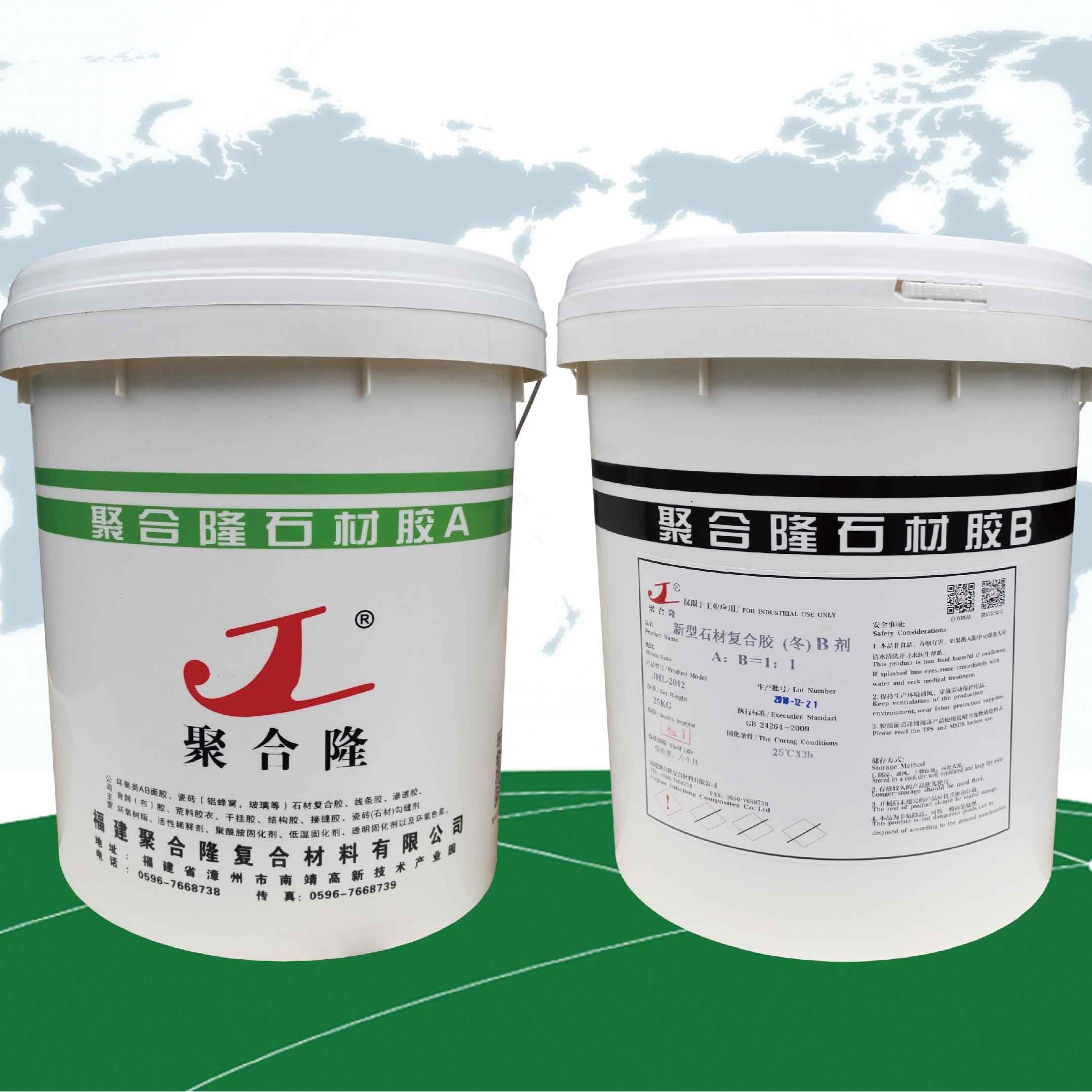 供应聚合隆大理石粘合剂 大理石花岗岩瓷砖玉石粘接粘合用环氧树脂型ab胶水