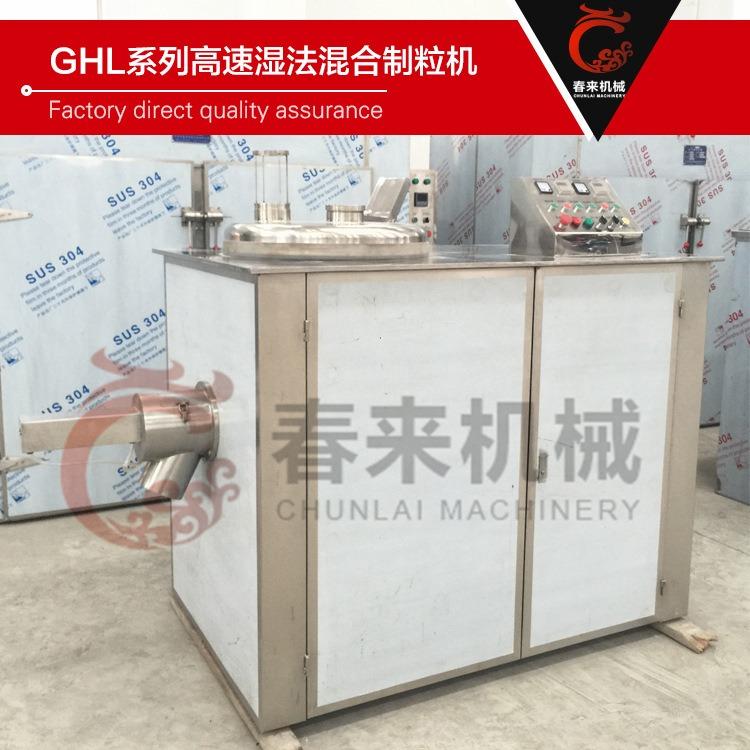 高效湿法混合制粒机,湿法制粒机造粒机,颗粒产品专用制粒机