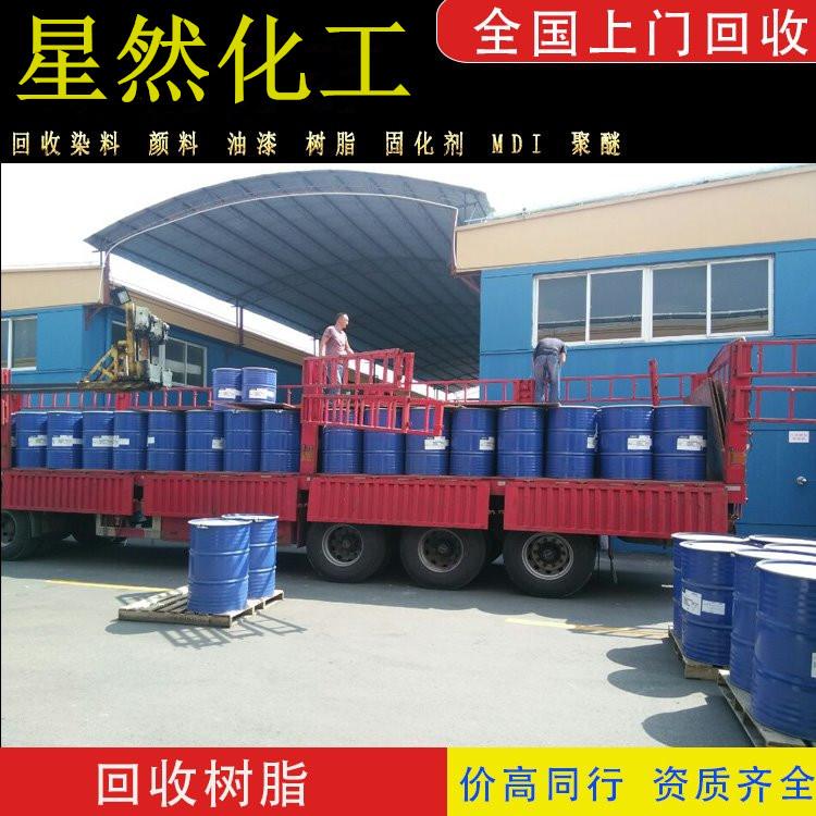 高价回收纯MDI