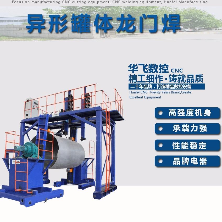 济南华飞异形罐体龙门焊 性能稳定价格优惠 龙门焊 专用车设备