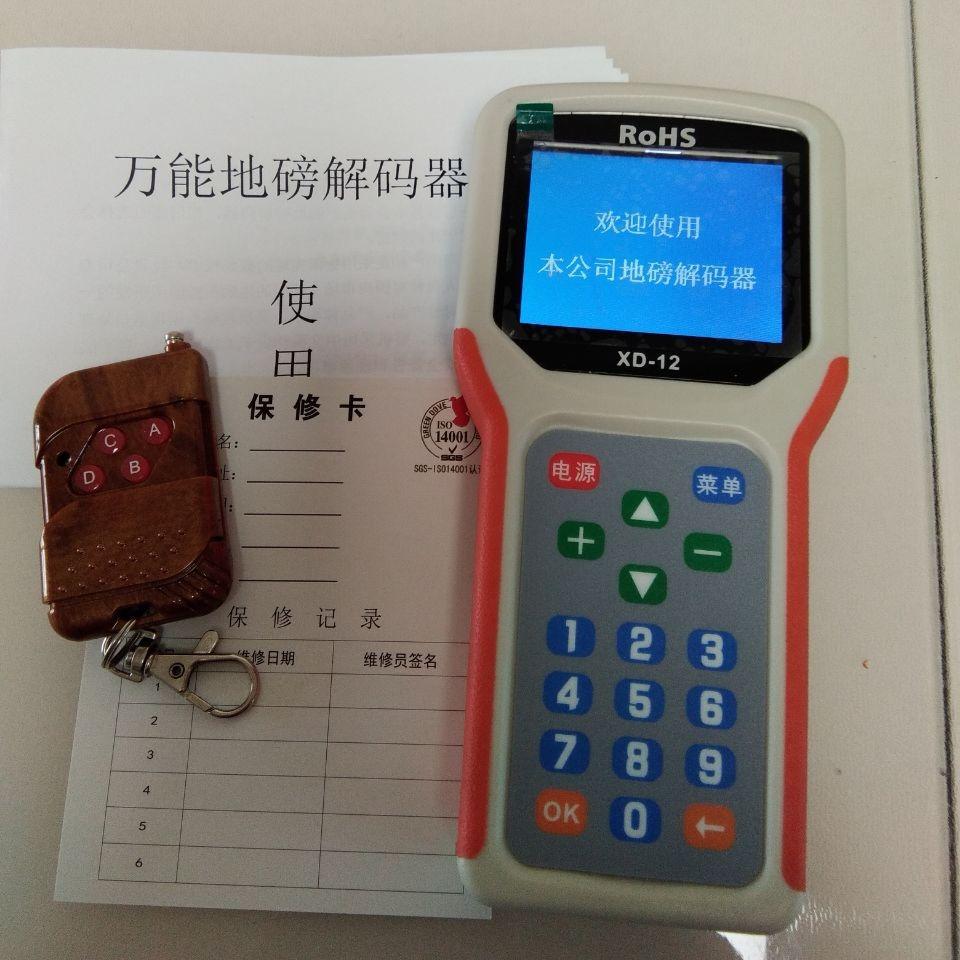 免安装电子台秤无线万能遥控器