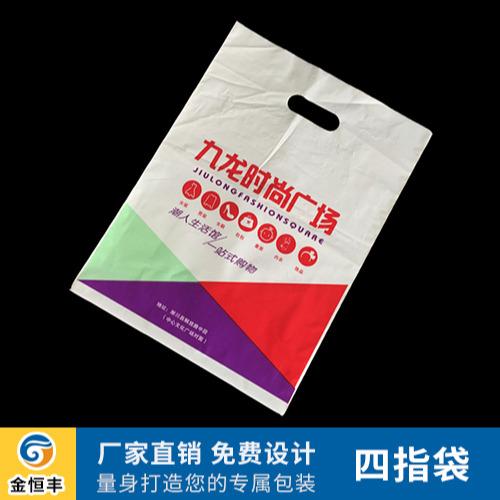 礼品袋书店购物袋 塑料手提四指袋可按需定制加印logo四指袋订做