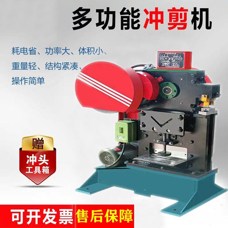 冲剪机-联合冲剪机-液压冲剪机-冲剪机模具