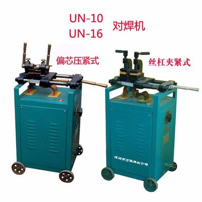 气压对焊机气动焊接对焊机厂家批发