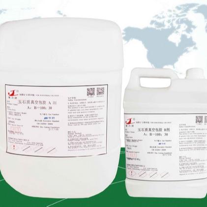 供应聚合隆荒料灌注胶 难切割石材裂缝固定用的环氧树脂型AB胶水