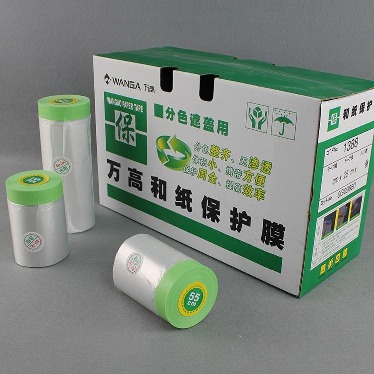艺术涂料专用弱粘性保护膜 低粘性家装防护膜 不损坏墙面保护膜978胶带