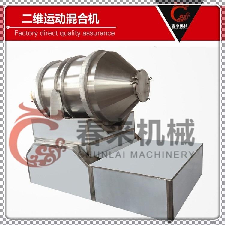 复合肥卧式混合机,EYH二维运动混合机,大吨位物料运动混合机
