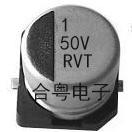 RVT贴片电解电容470UF35V 10*10.2合粤电子供应商SMD电解电容