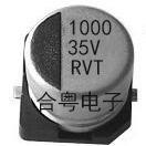 RVT贴片电解电容1000UF35V 12*16.5合粤电子供应商SMD电解电容