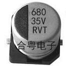 RVT贴片电解电容680UF35V 12*13.5合粤电子供应商SMD电解电容