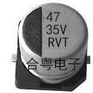 RVT贴片电解电容22UF35V 5*5.4合粤电子供应商SMD电解电容