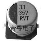 RVT贴片电解电容33UF35V 6.3*5.4合粤电子供应商SMD电解电容