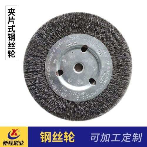 厂家供应夹片式钢丝刷轮 定制不锈钢钢丝刷轮  打磨钢丝轮 夹片式钢丝刷厂家