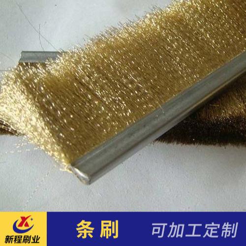 厂家供应可除污不锈钢丝条刷 可用于机械密封作用尼龙丝条刷