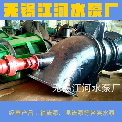 无锡江河水泵厂家直销轴流泵 清水泵 污水泵 各种规格水泵  立式轴流泵 轴流泵 大功率水泵 大功率轴流泵