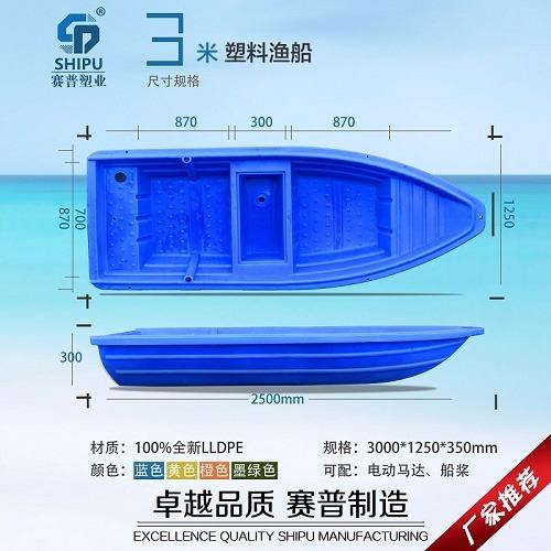 厂家 直销3米观光塑料船 渔船