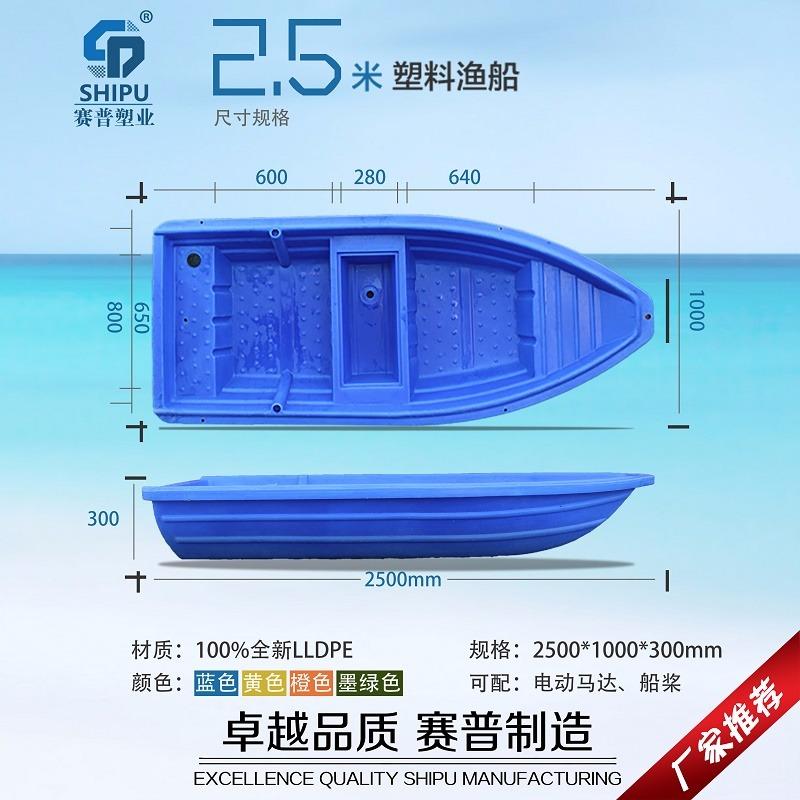 厂家批发河南许昌2.5米小渔船