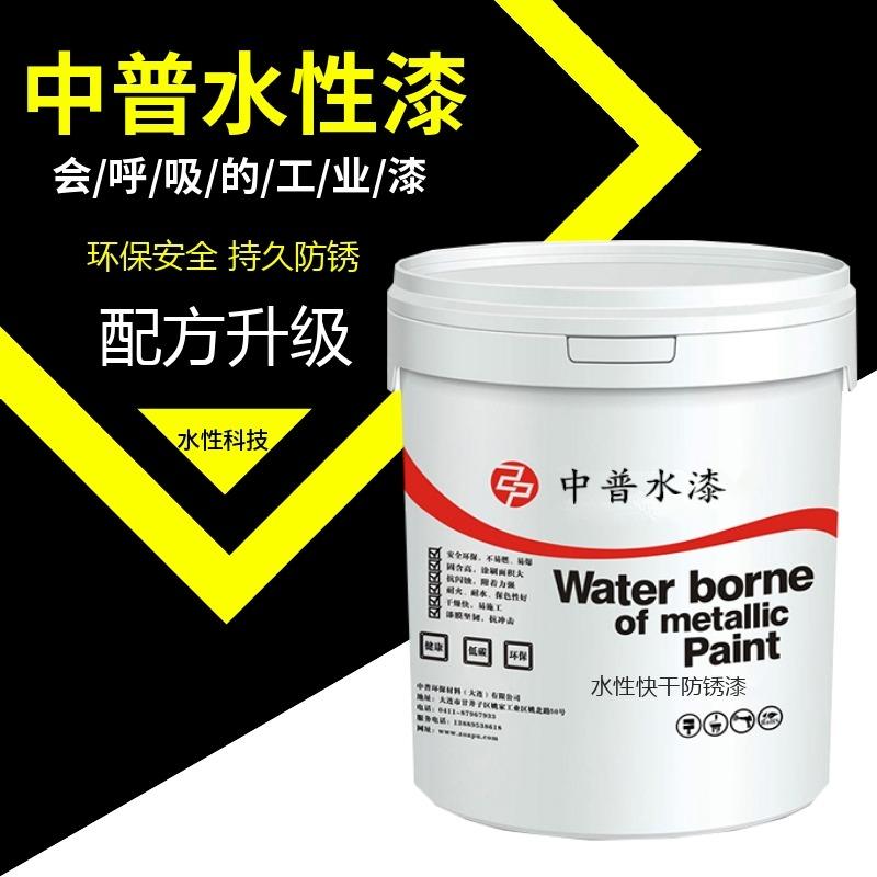 中普水性防锈漆 快干自干净味环保防锈漆 耐腐蚀 丙烯酸面漆