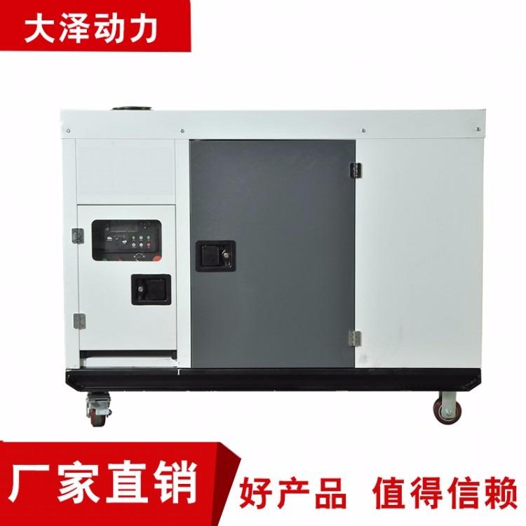 永磁电机柴油发电机 20千瓦箱体式柴油发电机