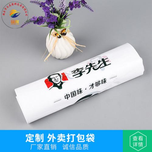 厂家直销 加厚食品袋外卖打包袋定制定做外卖打包袋子