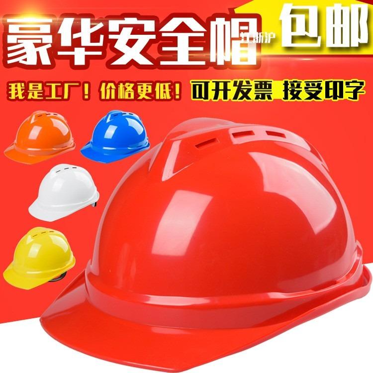 安邦安全帽电绝缘豪华透气ABSV型工地 施工安全帽 可印字安全帽