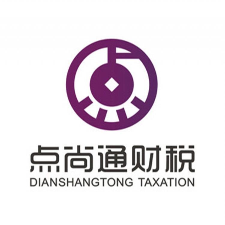 點尚通(杭州)會計師事務所有限公司