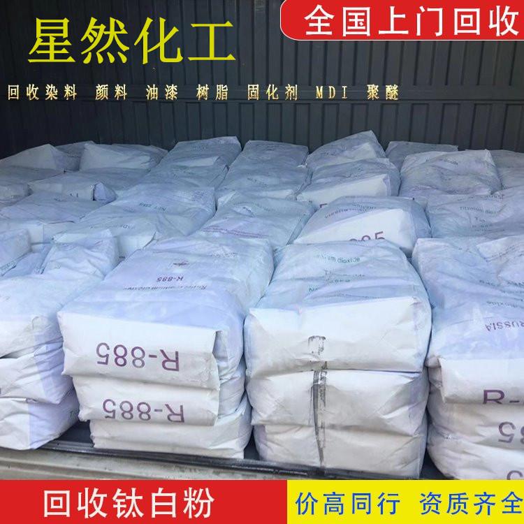 全国上门高价回收聚醚多元醇,专业回收食品添加剂