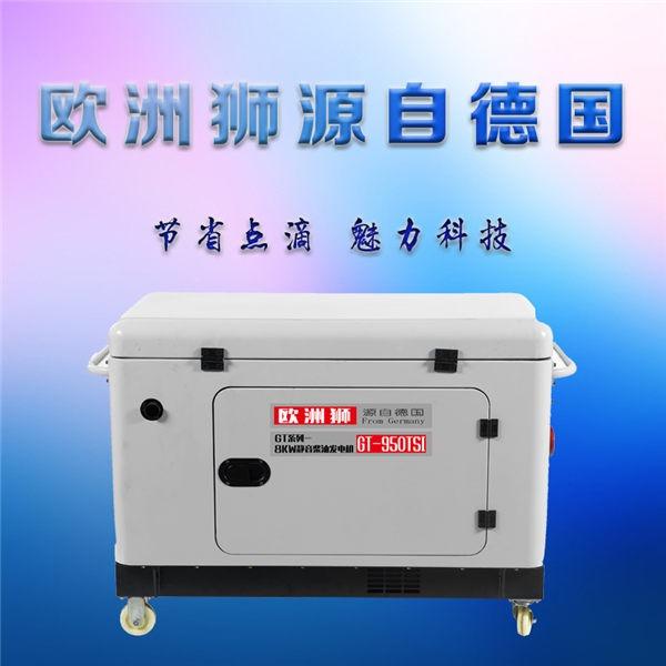 箱式风冷8千瓦柴油发电机