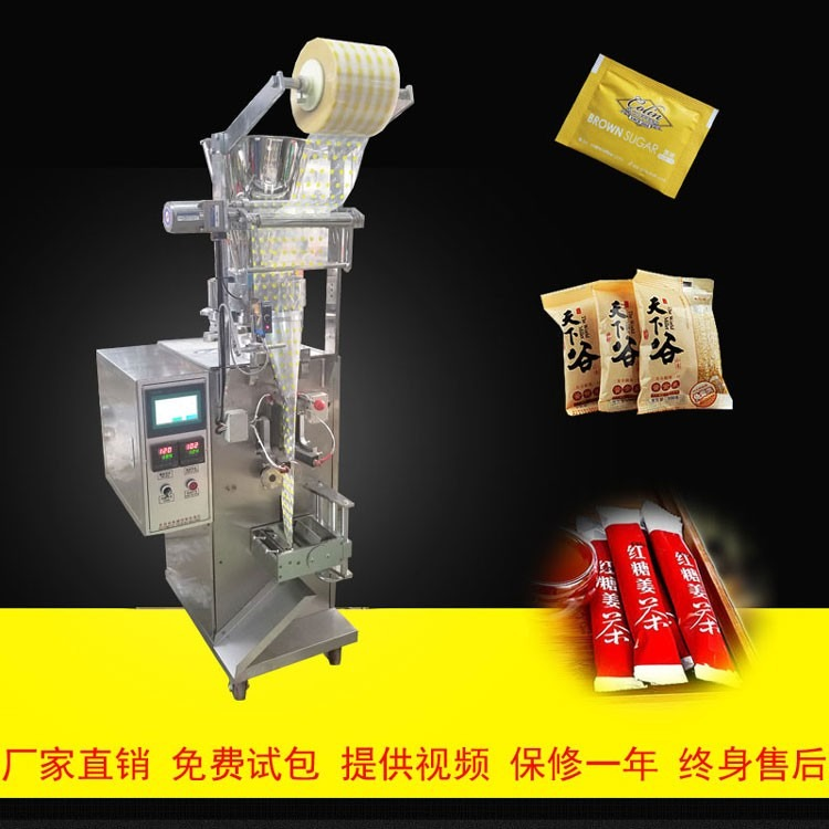 颗粒包装机 全自动颗粒包装机 颗粒包装机厂家