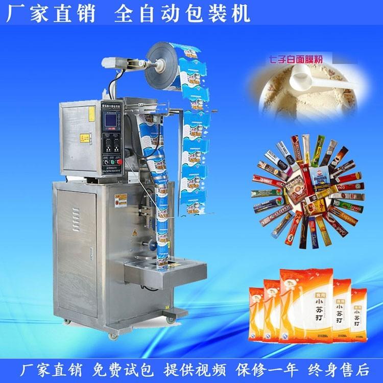 厂家直销 粉末包装机 全自动十三香粉末汤料包装机 全自动粉剂调料包装机