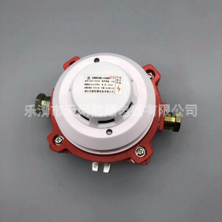 防爆感烟型探测器 防爆烟感 供应 发电厂