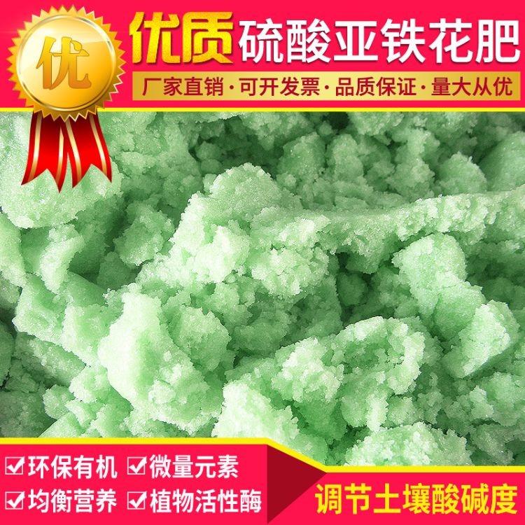 硫酸亚铁颗粒 黄化病化肥 绿萝发财树肥料营养土 绿矾 厂家批发
