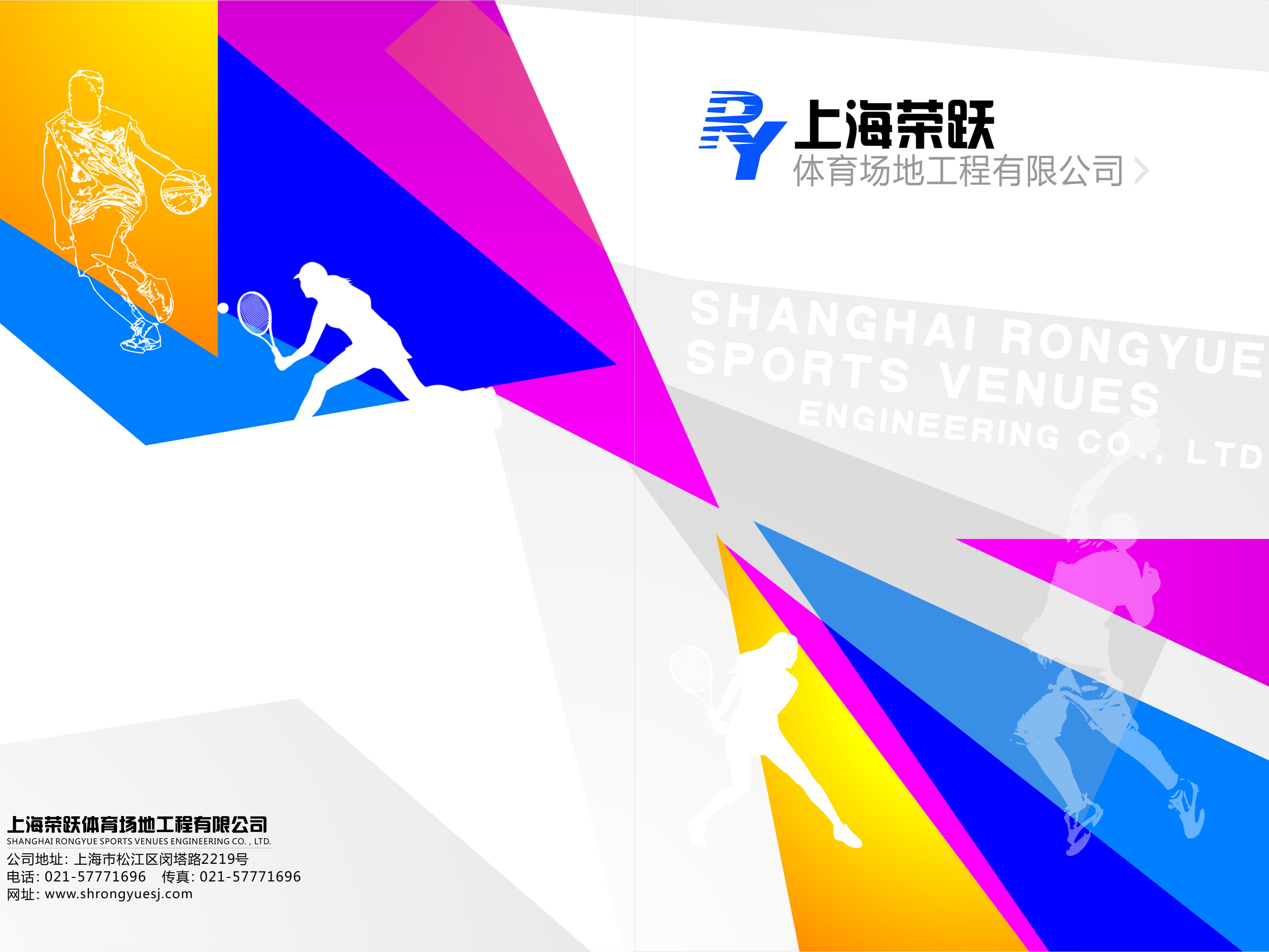 上海荣跃体育场地工程有限公司