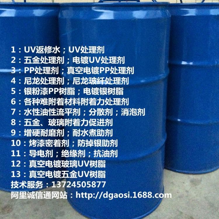 耐盐雾型电镀UV处理剂,五金UV耐盐雾处理剂