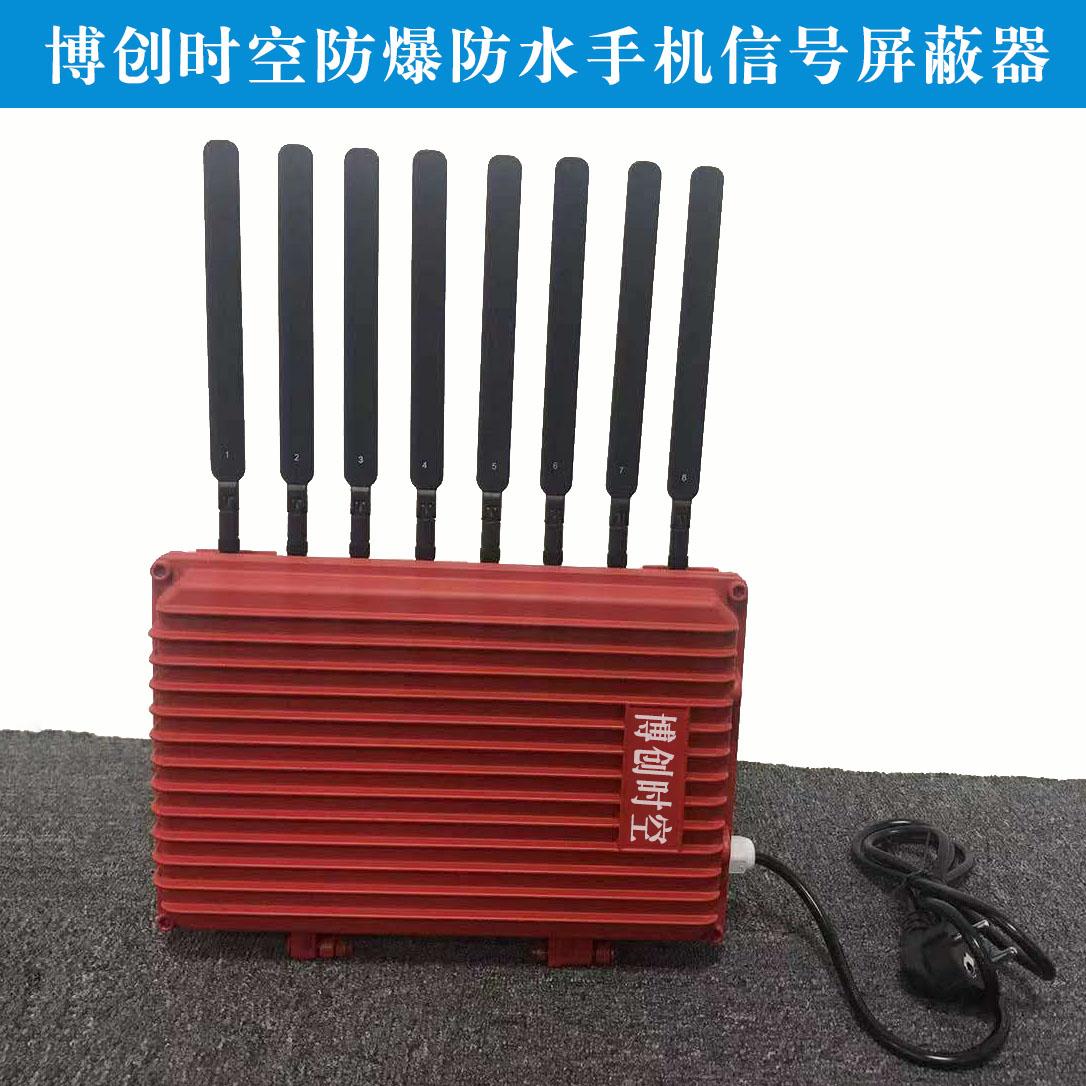 防爆手机信号屏蔽器|手机信号屏蔽器|加油站屏蔽器.jpg